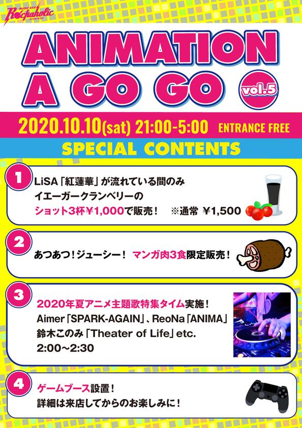 animation_go_go_contents_vol5.jpg