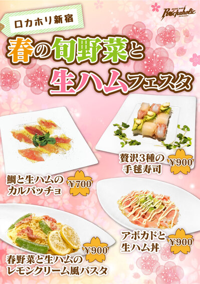 sinjuku_spring_2020.jpg