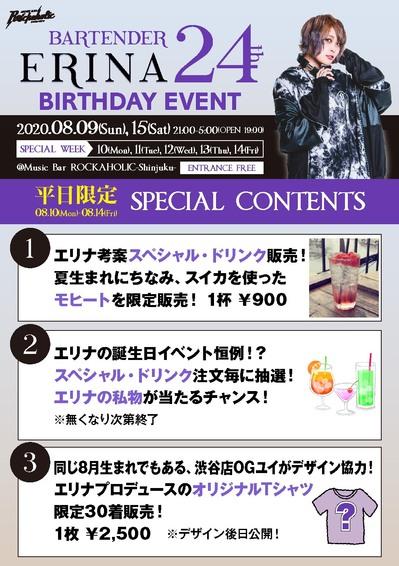 erinaBD_contents2.jpg