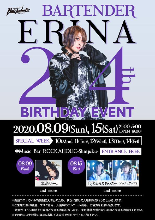 erina_24th_guest.jpg