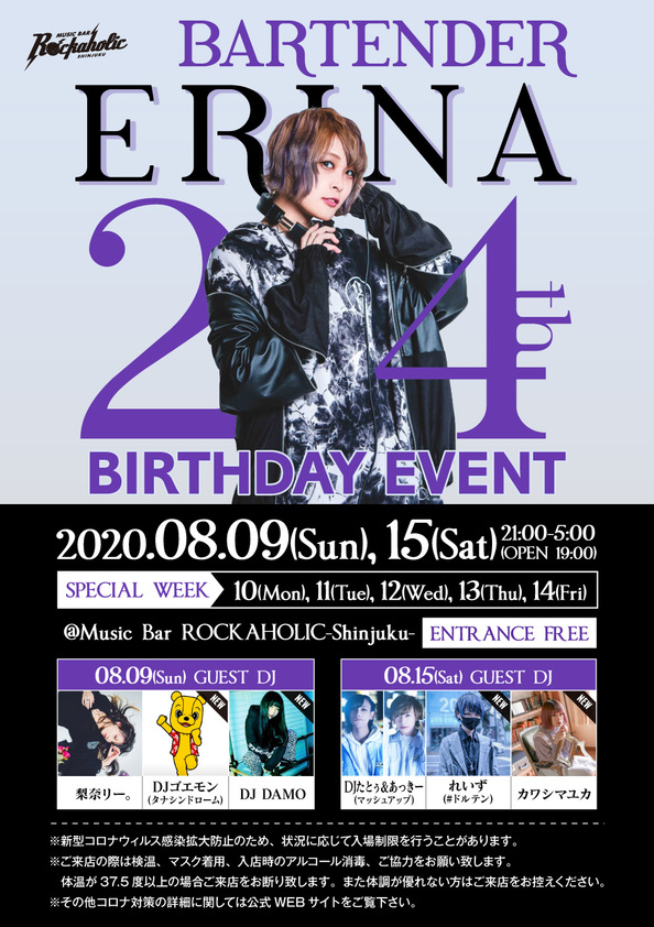 erina_24th_guest_0729.jpg
