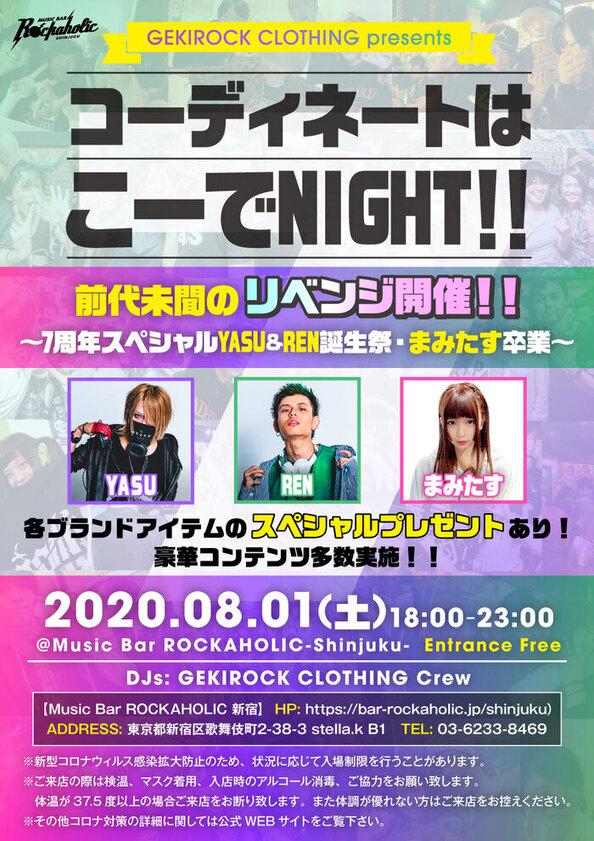 kode_night_shinjuku_0702-thumb-700xauto-70764.jpg
