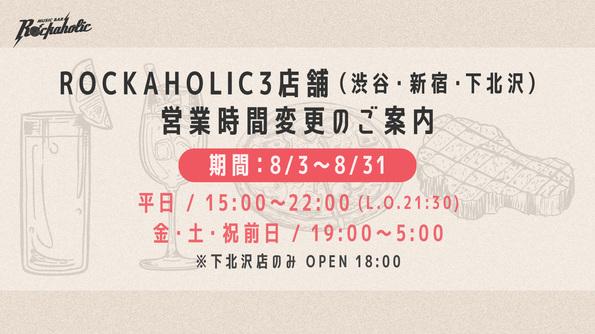 rockaholic_shinjuku_openhours_2.jpg
