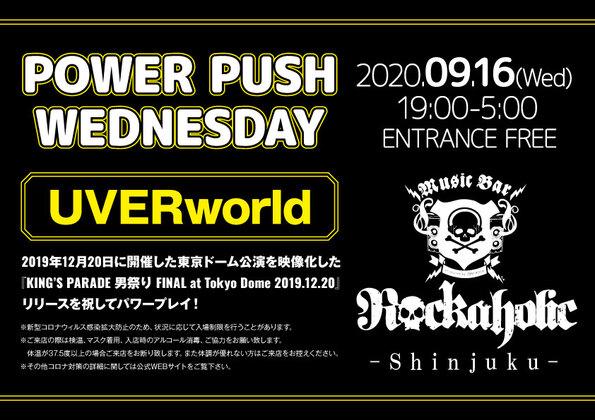 pp_w_shinjuku_0916UVER.jpg