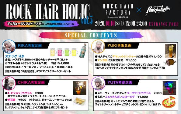 69HF×RHshinjuku_vol5_spcon.jpg