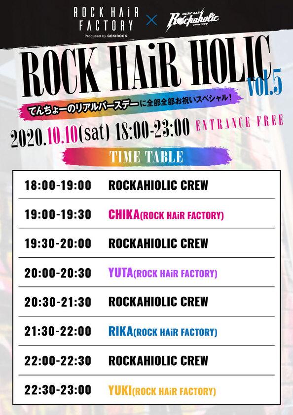 69HF×RHshinjuku_vol5_timetable.jpg