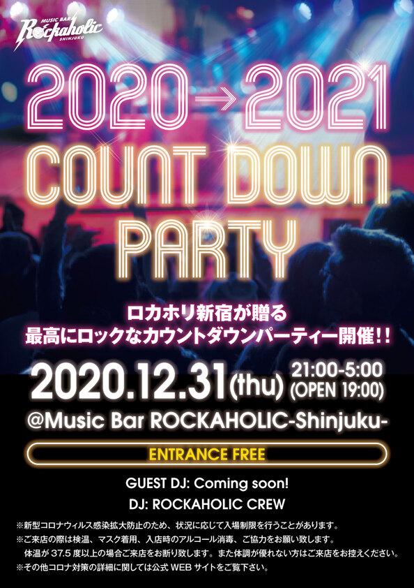 shinjuku_countdown_2021.jpg