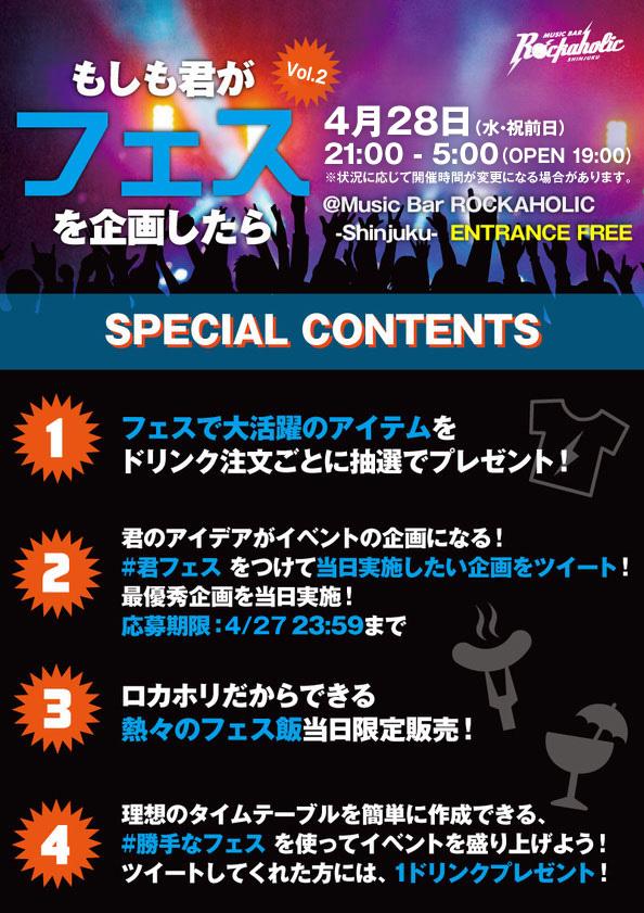 moshimokimigafes_contents_vol2_2.jpg