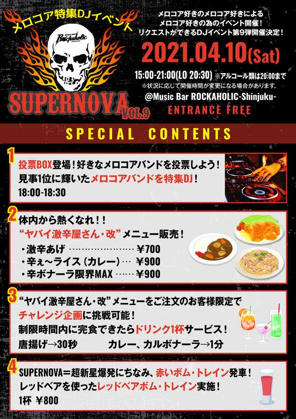 supernova_contents_vol9.jpg