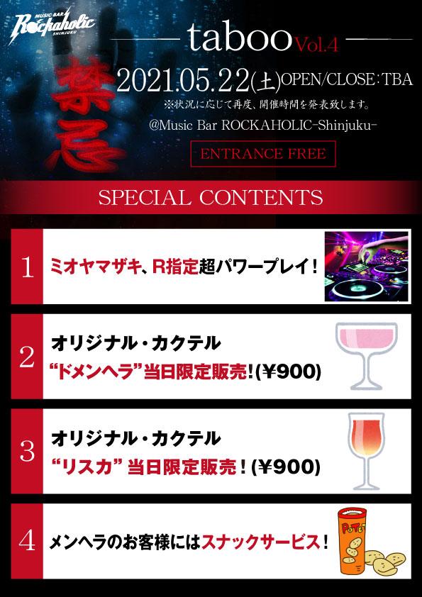 taboo_contents_vol4_resche.jpg