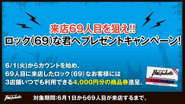 69人目キャンペーン.jpg