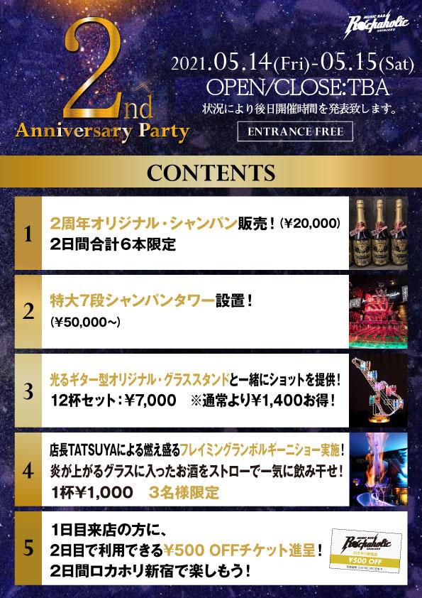 shinjuku_rocaholic_2nd_contents2のコピー.jpg