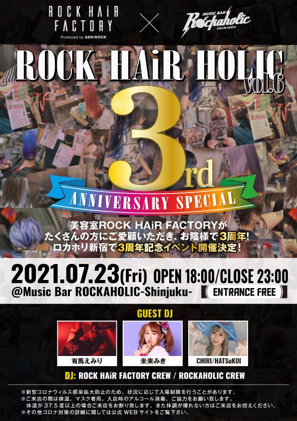 69HF×RHshinjuku_vol4_guest.jpeg