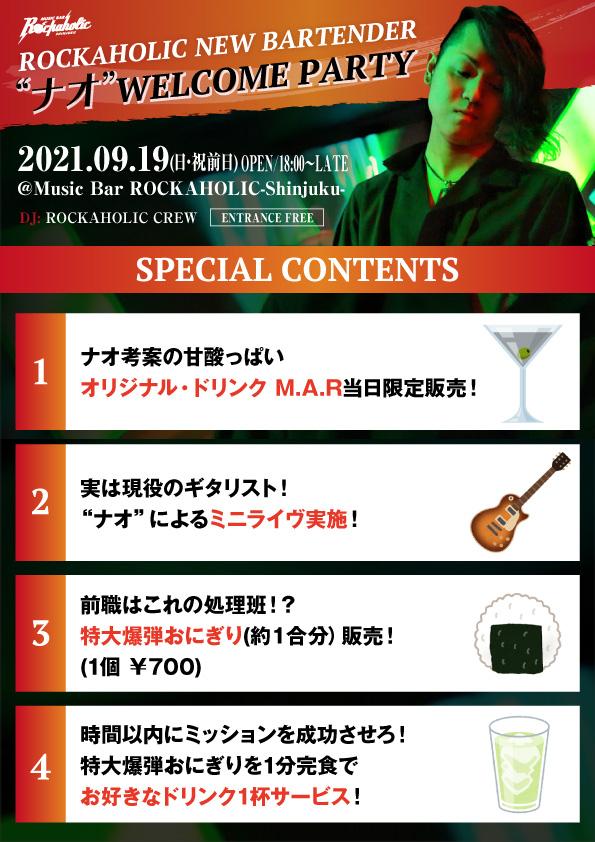 0919_nao_wp_contents.jpeg