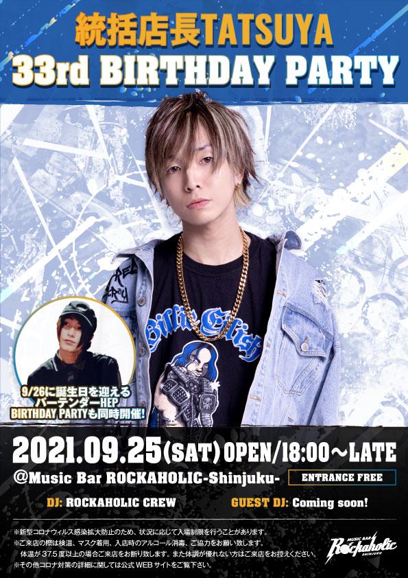 0925_tatsuya_hep.jpeg