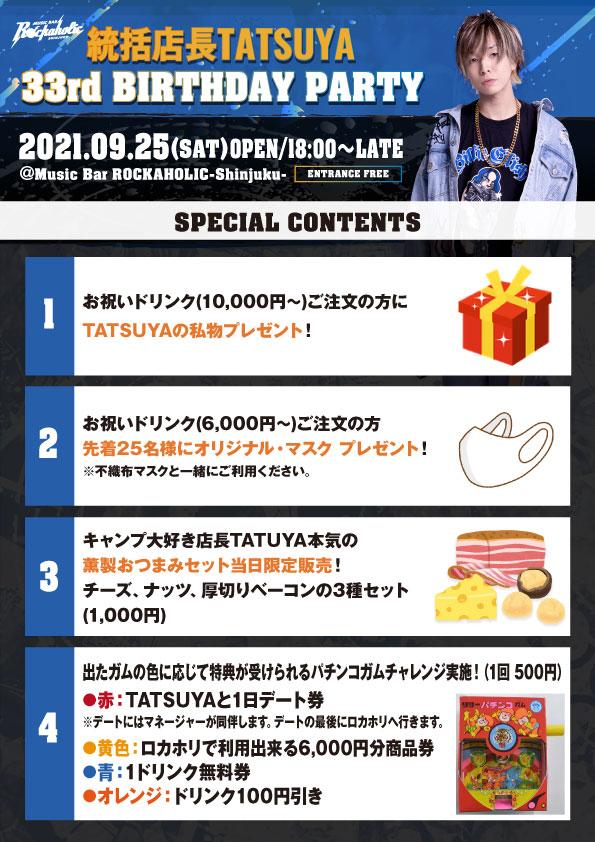 0925_tatsuya_hep_contents.jpeg