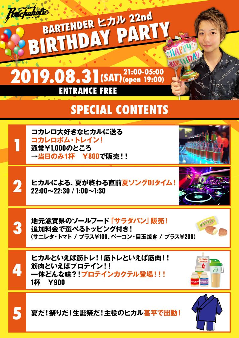 https://bar-rockaholic.jp/shinjuku/news/hikaru_bd_con.jpg